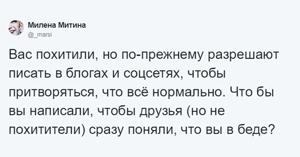 Флешмоб из Твиттера: Вас взяли в заложники, и нужно спастиcь при помощи постов в соцсетях. Справитесь?