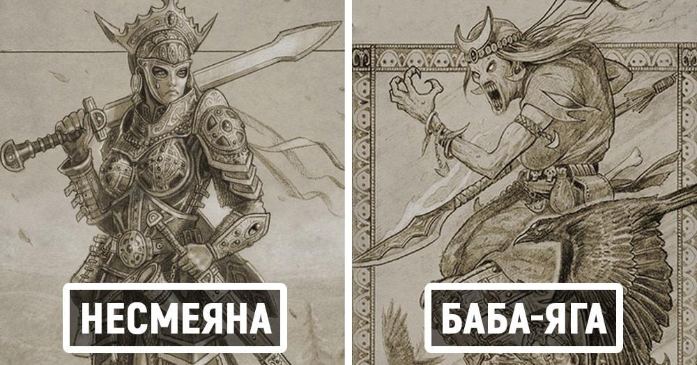 28 легендарных персонажей русских сказок, перерисованных в современном игровом фэнтези-стиле