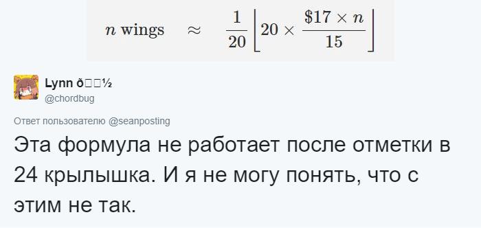 Девушка нашла в кафе меню, которым можно пытать математиков. Потому что оно — та ещё задачка 51
