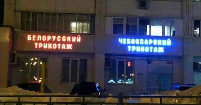 В сети обсуждают снимок соседствующих белорусского и чебоксарского трикотажа. Твой выбор, Нео?