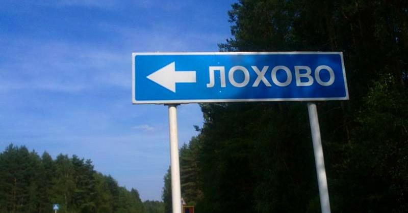 Тест: Сможете ли вы отличить реальное название населённого пункта от выдуманного?