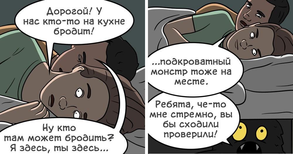 20 неожиданно остроумных комиксов из паблика «Мозги трески», которые заставят знатно похихикать