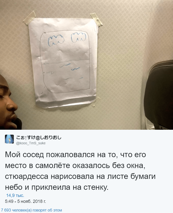 Пассажир выбрал место у окна, но его там не оказалось. Стюардесса нашла остроумный выход из ситуации 1