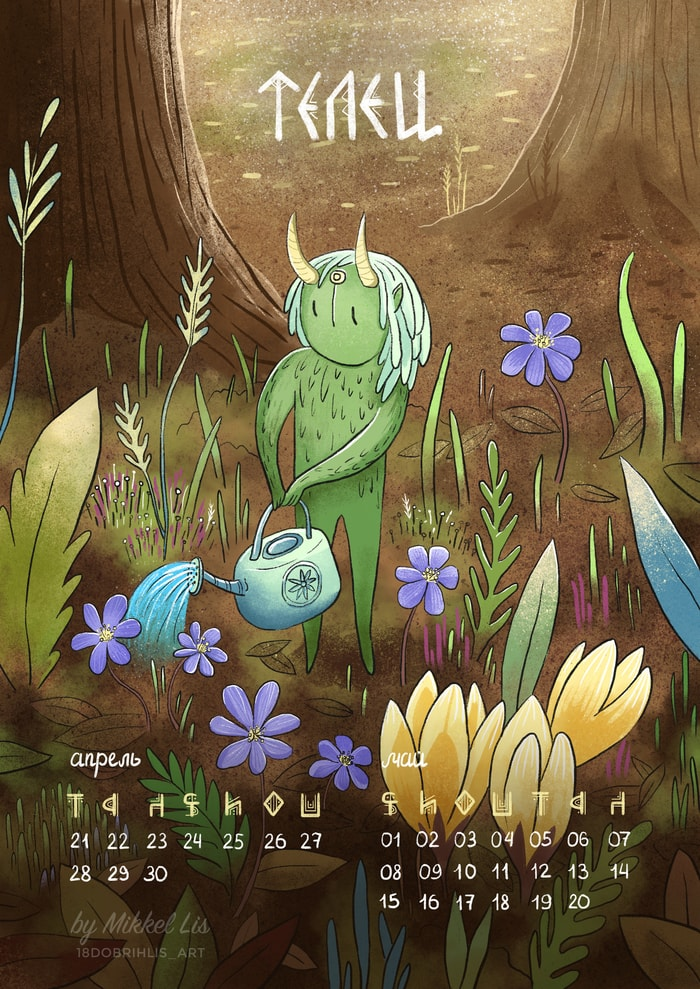 Художница создала календарь со знаками зодиака, и им можно пользоваться каждый год, ничего не меняя 7