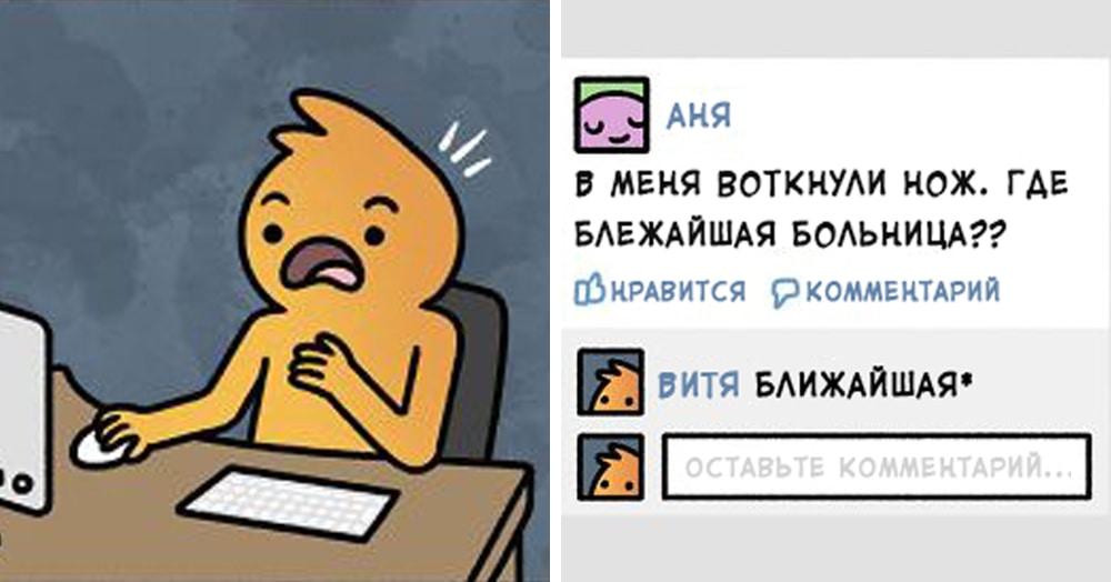 25 забавных и правдивых комиксов, которые идеально показывают, что представляет из себя интернет