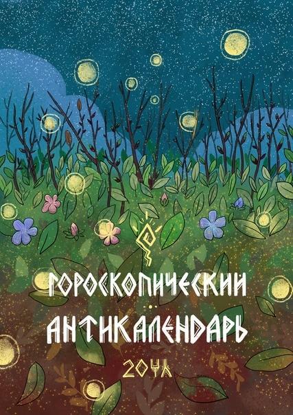 Художница создала календарь со знаками зодиака, и им можно пользоваться каждый год, ничего не меняя 1