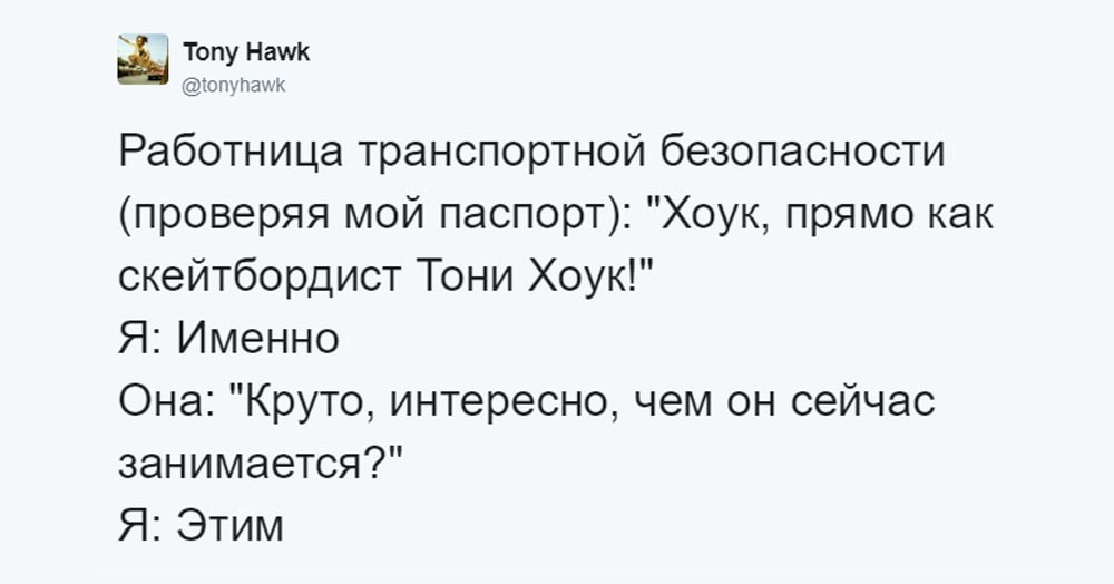 Известный скейтер Тони Хоук пишет в Твиттере о том, как его с кем-то путают. И эти истории полны провалов