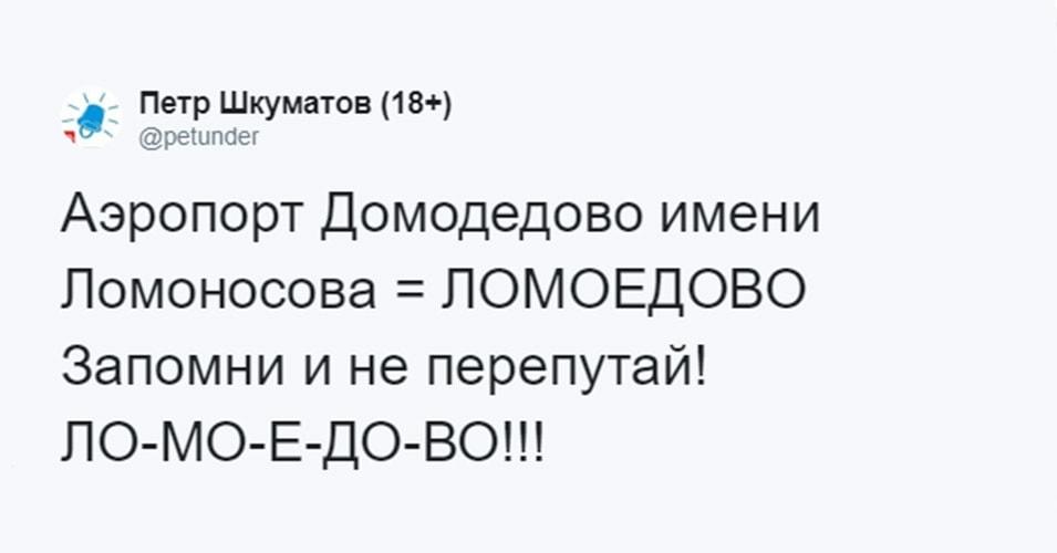 В России массово присваивают имена аэропортам. Пользователи сети не смогли остаться в стороне