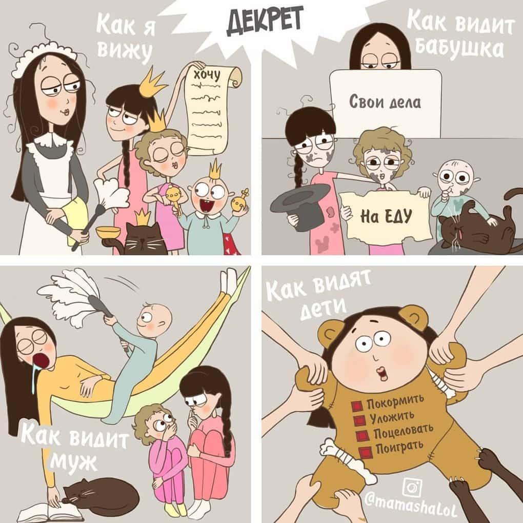 Многодетная мама из Москвы рисует комиксы о своей жизни, и эти ситуации знакомы каждому родителю 3