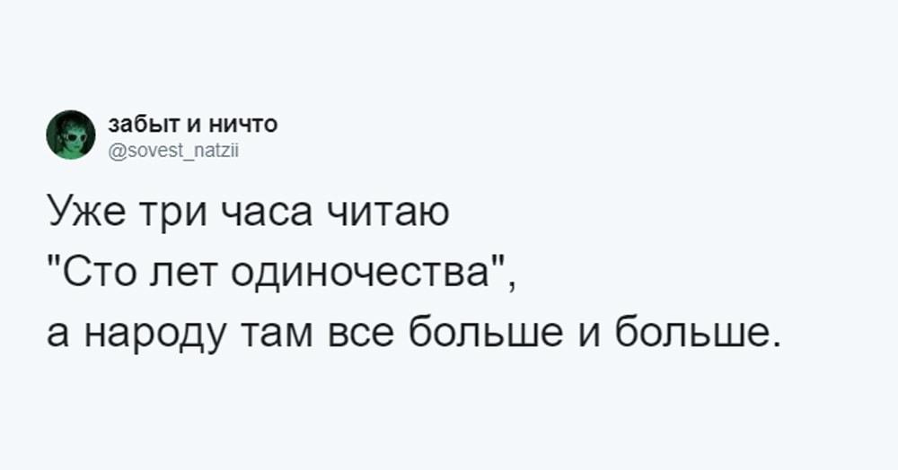 Пользователи Твиттера шутят о том, как три часа читают книгу, и всё ещё не поняли смысла её названия