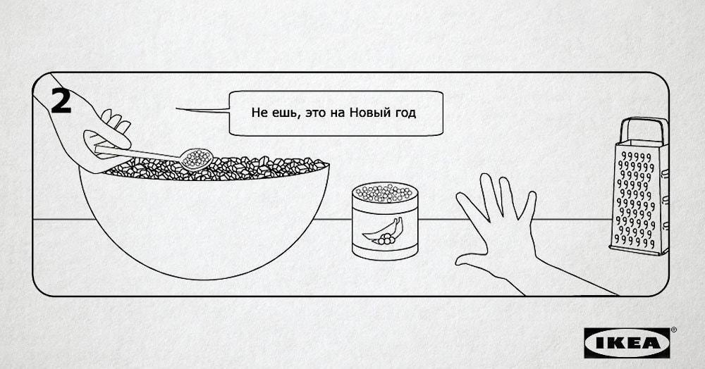 IKEA выпустила инструкцию по сборке оливье, которой 31 декабря будет следовать каждый