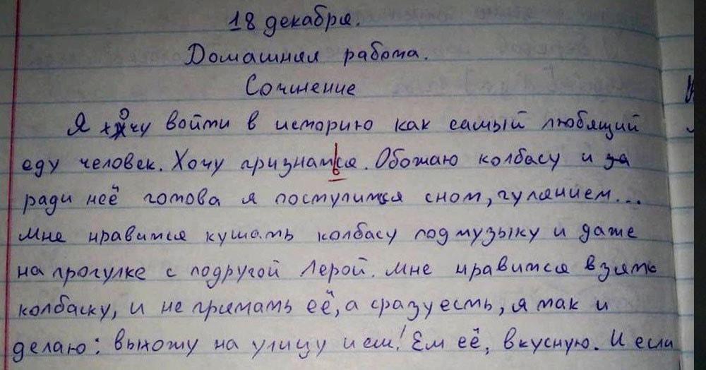 Школьница написала сочинение о своей любви к колбасе. Многие мечтают, чтобы и их полюбили так же