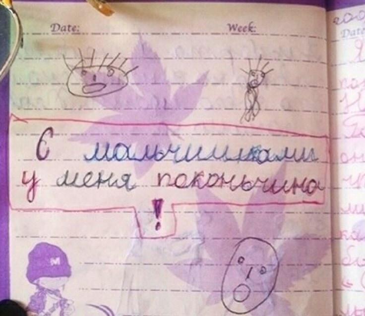Взрослые поделились записями из своих детских дневничков, и от этих шедевров они краснеют даже годы спустя 10