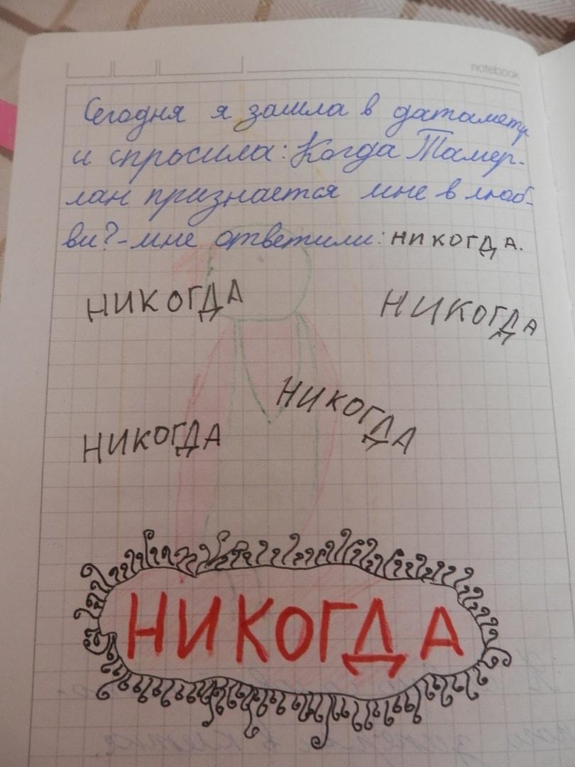 Взрослые поделились записями из своих детских дневничков, и от этих шедевров они краснеют даже годы спустя 2