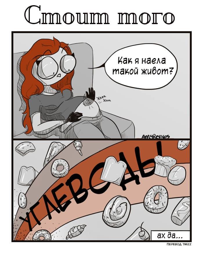 Девушка учится на кардиолога и рисует комиксы, чтобы лечить сердца не только таблетками, но и смехом 13