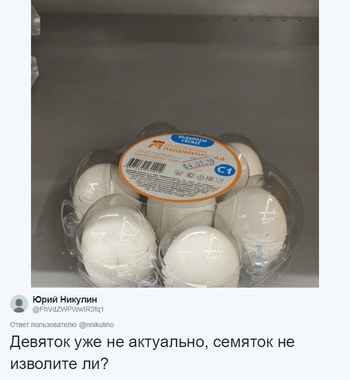«Девяток яиц, пожалуйста»: Как упаковка с девятью яйцами стала мемом 12