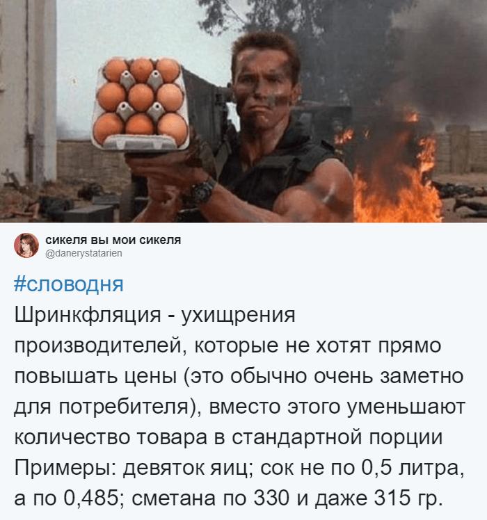 «Девяток яиц, пожалуйста»: Как упаковка с девятью яйцами стала мемом 3