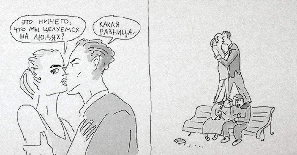 30 комиксов «за жизнь» от российского художника для тех, кто ценит сарказм и чёрный юмор