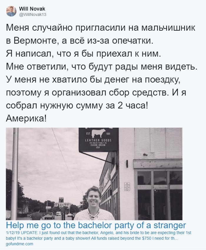 vfuayyachverasnopmgri - Парень затусил на чужом мальчишнике и стал знаменит. А всё благодаря опечатке в приглашении