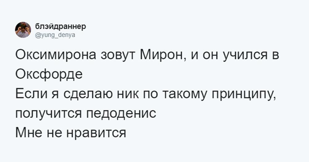 В Твиттере вспомнили шутку про Оксимирона, и люди тут же принялись придумывать себе рэп-псевдонимы