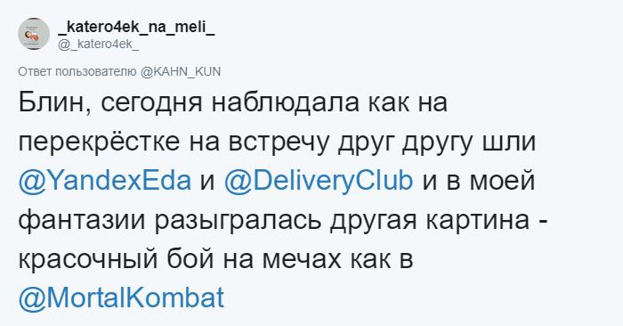 В Новосибирске спалили Ромео и Джульетту из «Яндекс.Еды» и Delivery Club. Им подарят поездку в Париж 5