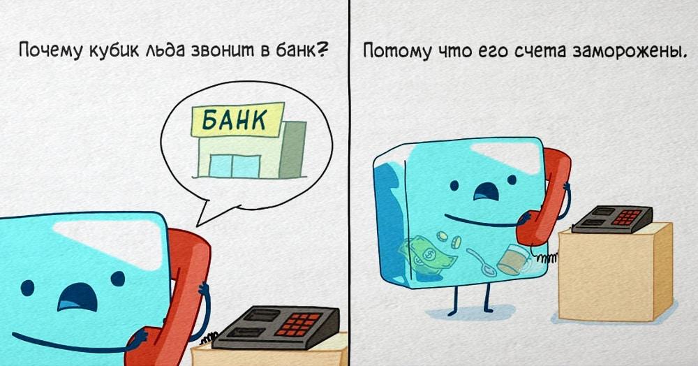 20 добрых комиксов о целеустремлённом кубике льда с горячим сердцем