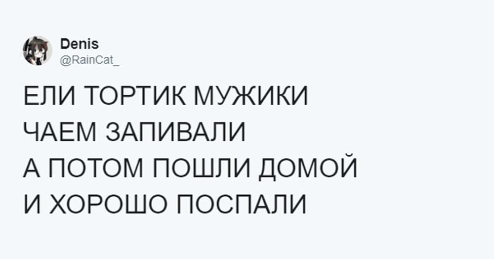 «Разбежавшись, прыгну на кровать»: в Твиттере придумывают добрые версии текстов «Короля и Шута»