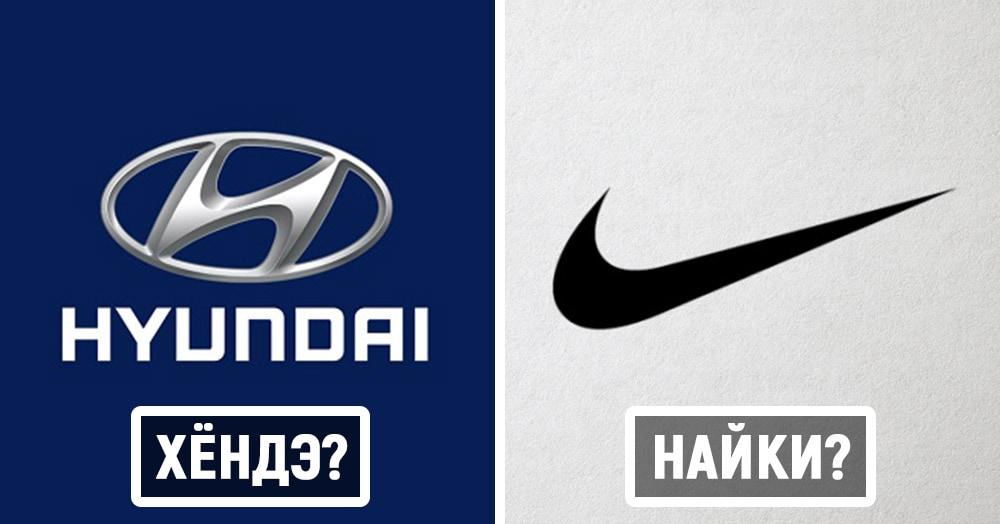 Тест: Как правильно произносятся названия известных брендов?