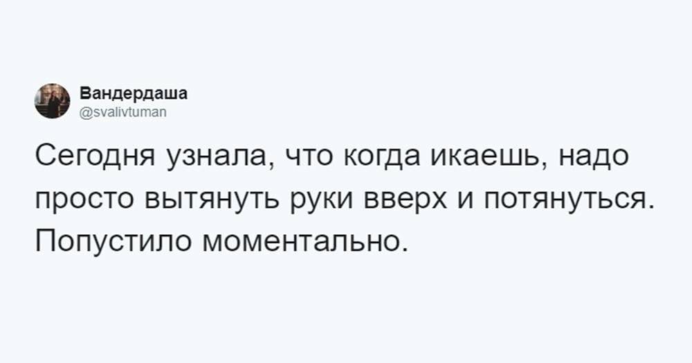 Пользователи Твиттера рассказывают, как борются с икотой. Водой и Федотом они не ограничиваются