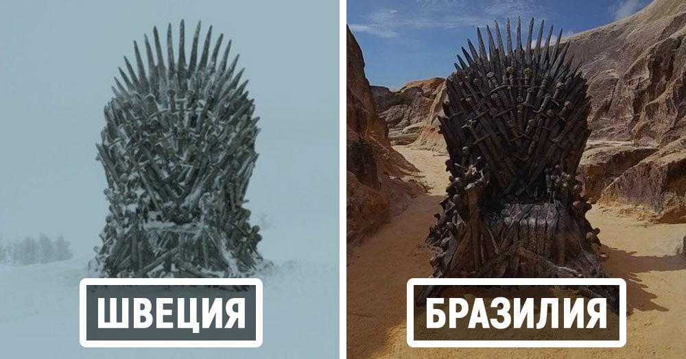 Фанаты «Игры престолов» ищут Железные троны, которые канал HBO надёжно спрятал в разных уголках мира