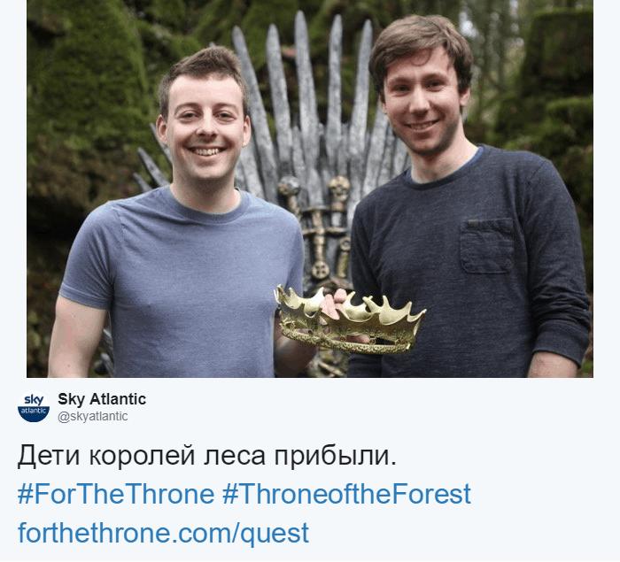 bez nazvaniya 3 9 - Фанаты «Игры престолов» ищут Железные троны, которые канал HBO надёжно спрятал в разных уголках мира