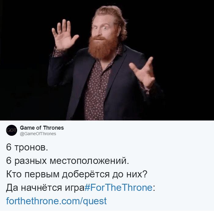 bez nazvaniya 46 - Фанаты «Игры престолов» ищут Железные троны, которые канал HBO надёжно спрятал в разных уголках мира