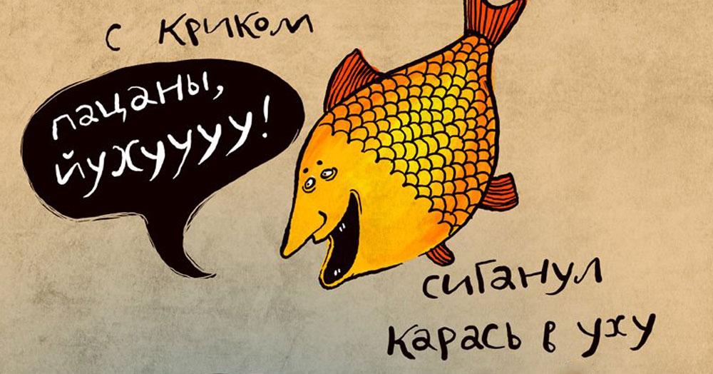24 комикса от московской художницы, которая сопровождает свои рисунки весёлыми рифмами