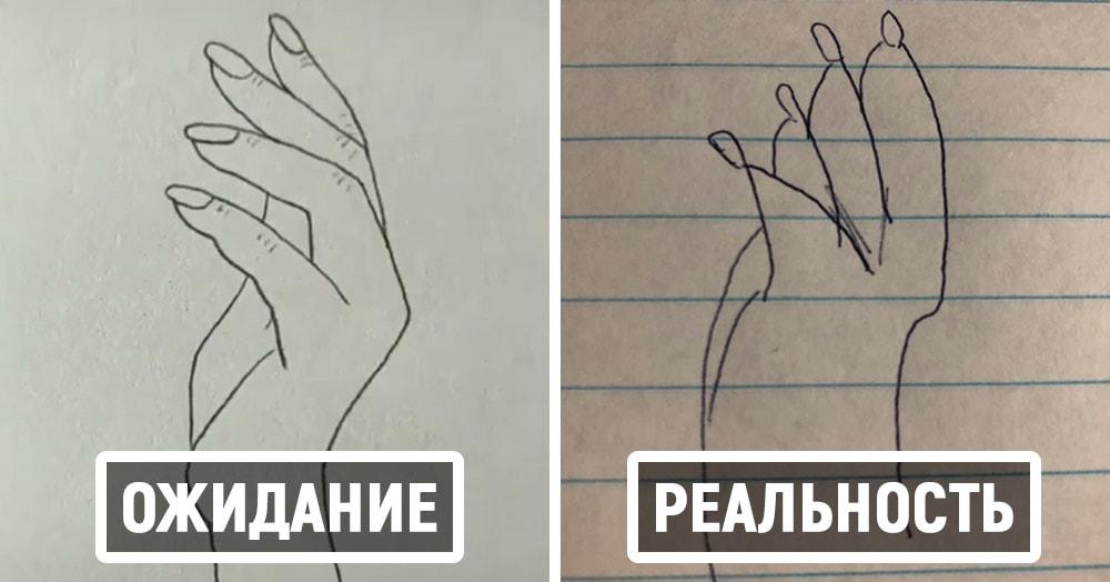 В Твиттере пытаются нарисовать руку по простому обучающему видео. И это флешмоб из сплошных провалов