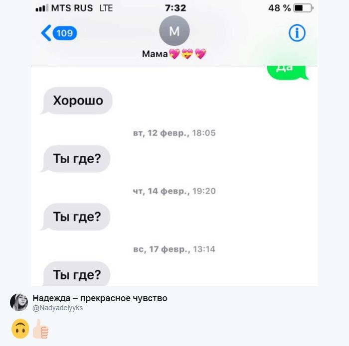 18 1 - «Ок. Хлеб нужен? Ок»: Пользователи Твиттера показывают скрины своего общения с родителями по СМС
