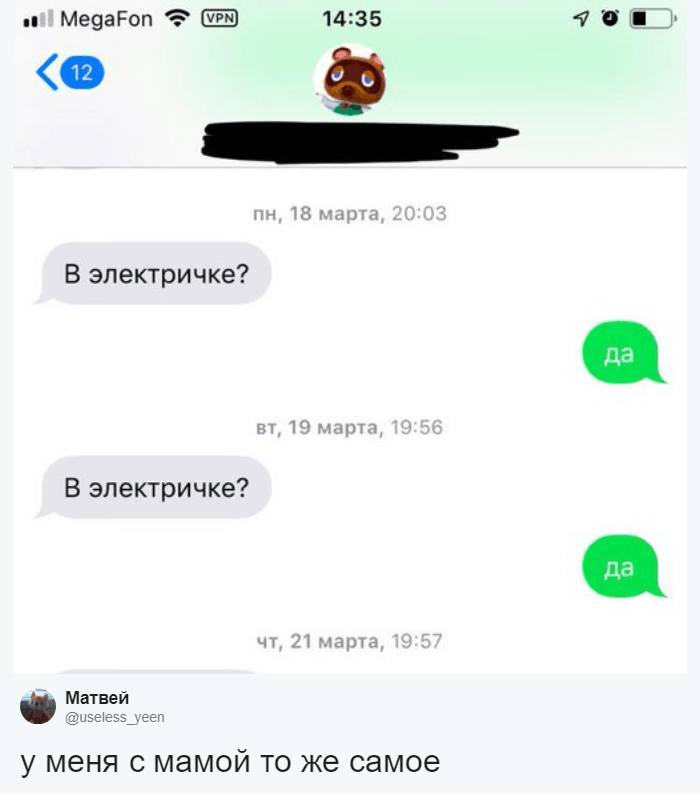 19 1 - «Ок. Хлеб нужен? Ок»: Пользователи Твиттера показывают скрины своего общения с родителями по СМС
