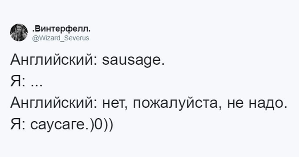 Пользователи Твиттера рассказывают, что происходит у них в голове, когда они читают английские слова