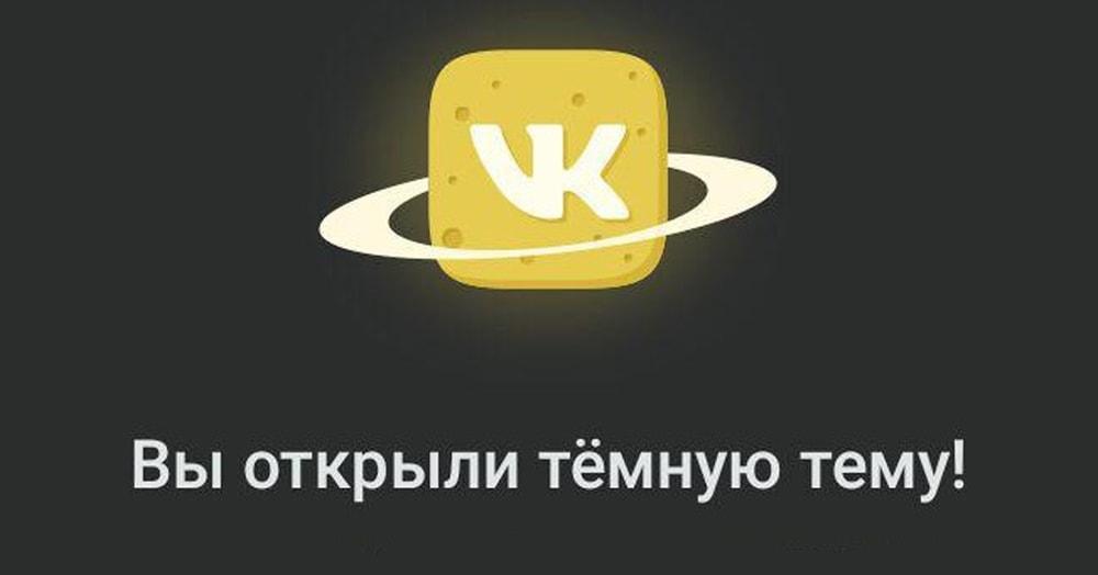 Почему пользователи Вконтакте сходят с ума от «тёмной темы», что это такое и как её открыть