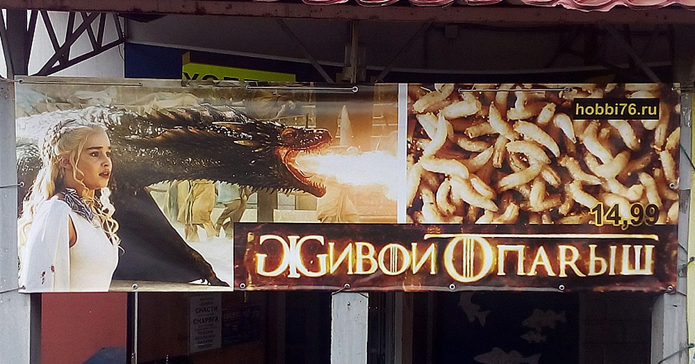 15 случаев, когда персонажи «Игры престолов», сами того не ведая, стали героями рекламы в России