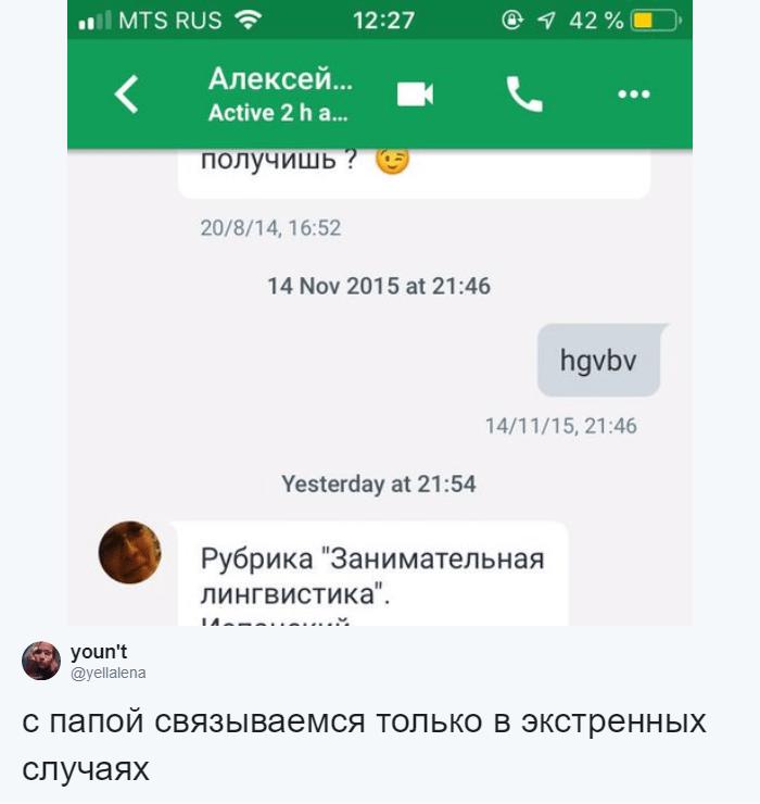 22 2 - «Ок. Хлеб нужен? Ок»: Пользователи Твиттера показывают скрины своего общения с родителями по СМС