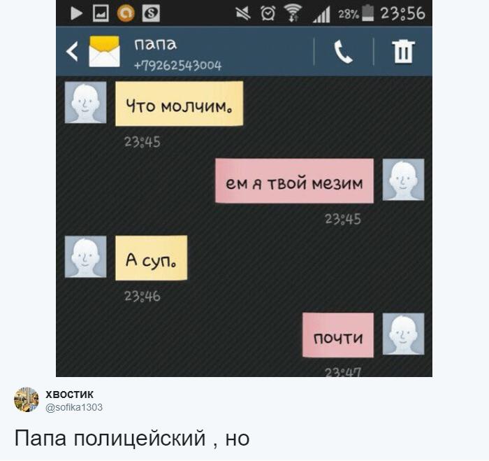23 2 - «Ок. Хлеб нужен? Ок»: Пользователи Твиттера показывают скрины своего общения с родителями по СМС