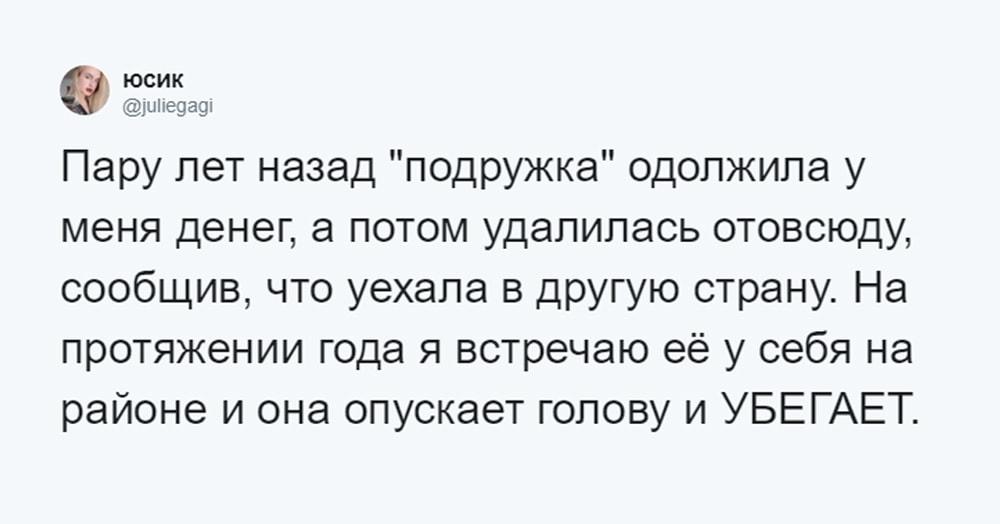 «ДА ОН ЖЕ В АРМИЮ ВЧЕРА УШЁЛ»: В Твиттере рассказали, на что идут люди, чтобы не отдавать долги