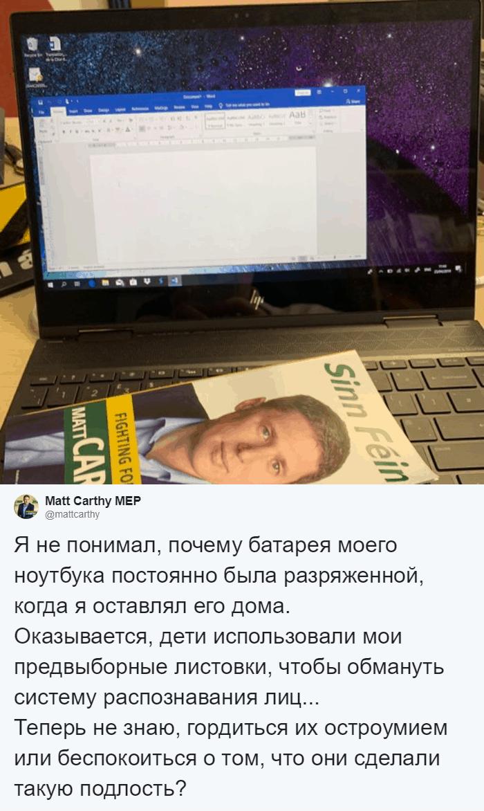bez nazvaniya 1 13 - Папа не понимал, почему оставленный дома ноутбук быстро садится. Просто его дети — маленькие хакеры