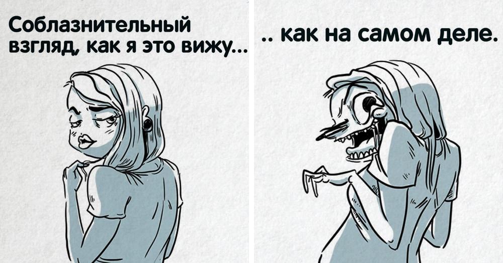 Петербурженка живёт с подругой и рисует комиксы, в которых высмеивает маленькие тяготы женской жизни