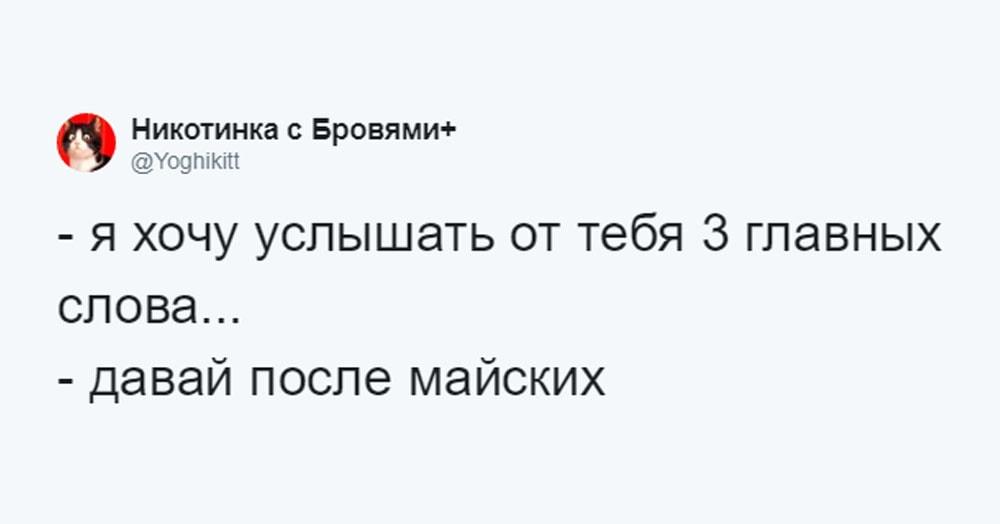 «Давай после майских»: в Твиттере шутят про типичную отговорку весны, которая стала мемом