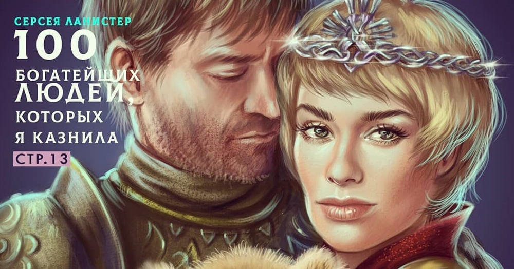 Художница поместила героев «Игры престолов» на обложки журналов и представила, что про них напишут
