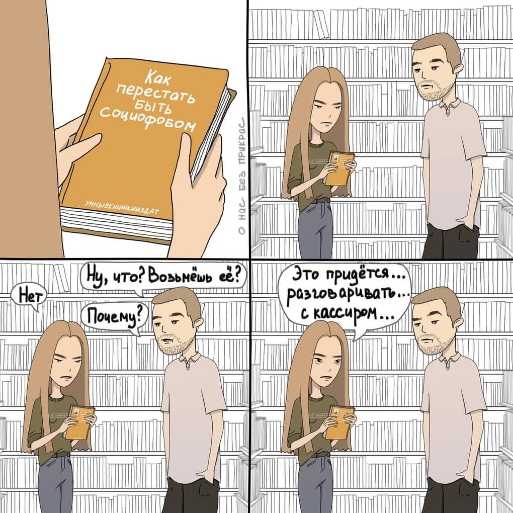 15fvjsxivy0 - Студентка рисует комиксы про отношения, показывая, как уживаются сноб-социофоб и связист-пофигист