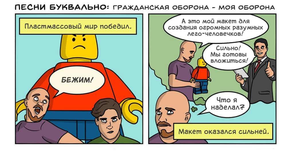 Художник из России оживляет тексты известных песен, превращая их в комиксы