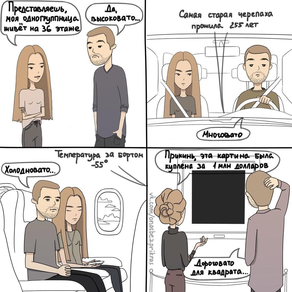 ekndh7cl2cq - Студентка рисует комиксы про отношения, показывая, как уживаются сноб-социофоб и связист-пофигист