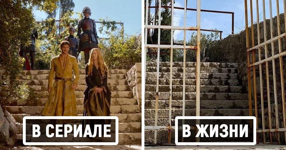 Как выглядят локации «Игры престолов» в сериале и в реальной жизни